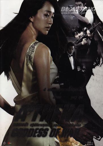 ดูหนังออนไลน์ Athena Goddess of War แอทเธน่า ปฏิบัติการทุบนรก หยุดนิวเคลียร์ล้างโลก