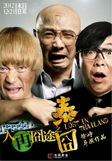 ดูหนังออนไลน์ Lost in Thailand กวาดรายได้สูงสุดกว่า 4.8พันล้านบาท - ดูหนังออนไลน์ HD ฟรี | ดูหนัง | บนมือถือ IPhone IPad Android: Lost in Thailand กวาดรายได้สูงสุดกว่า 4.8พันล้านบาท seo-movies.com